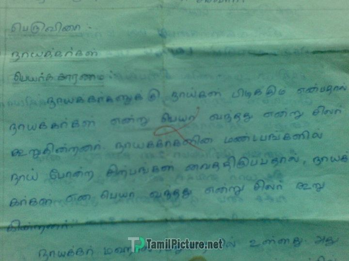 essay about newspaper in tamil